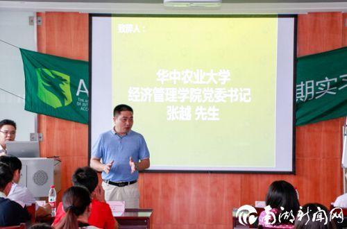 【中国商业电讯】华中农业大学访问国际会计师公会(AIA)中国代表处