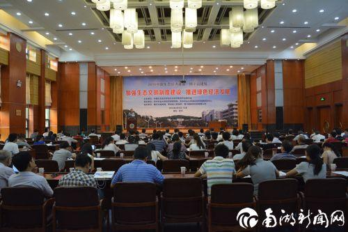 中国生态经济建设·狮子山论坛在我校举办