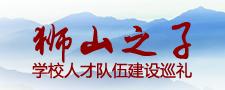 /history/index/201909/狮山之子/