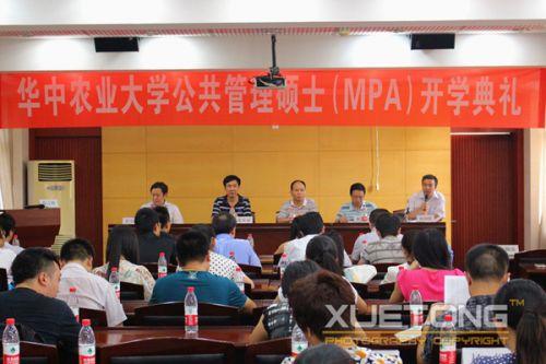 2014级公共管理硕士(MPA)开学典礼举行