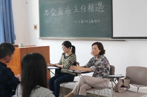 工程1401企业班主任王晓芳与学生交流