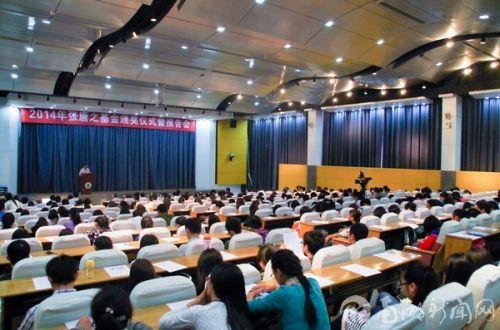 学校2014年张唐之基金颁奖仪式暨报告会举行