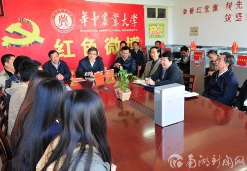 中组部副部长陈向群一行来校调研党建工作