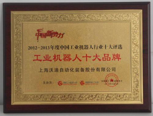2012-2013年度中国工业机器人十大品牌