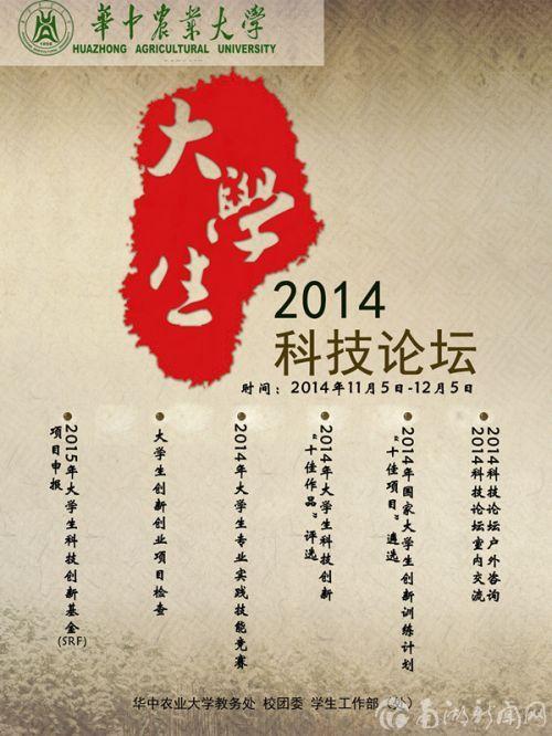 2014大学生科技论坛海报