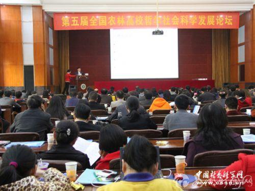 【中国社会科学网】第五届农林哲学社会科学发展论坛在汉举行