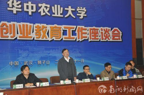 校党委副书记、纪委书记李名家在座谈会上讲话
