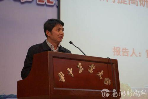 黄巧云教授代表第4小组发言