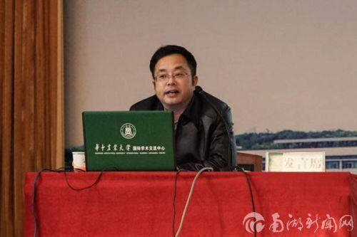 青平教授代表第3小组发言