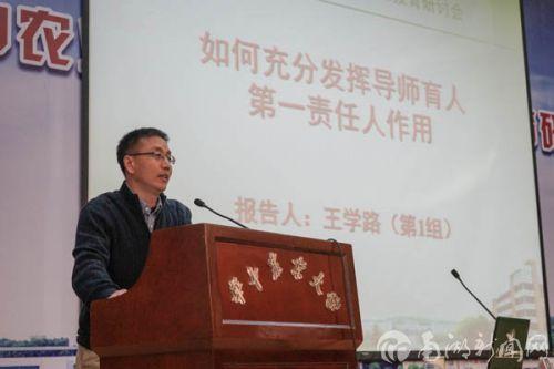 王学路教授代表第1小组发言