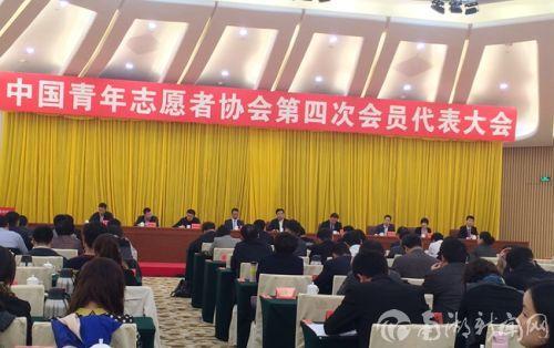 【校友风采】徐本禹当选中国青年志愿者协会副会长