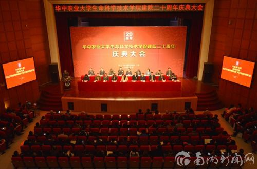 生科院建院二十周年庆典大会举行