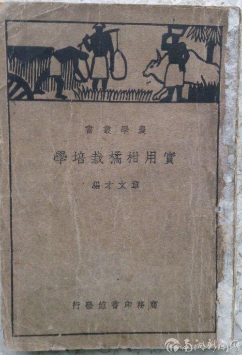 图书馆举办章文才先生诞辰110周年专题书展