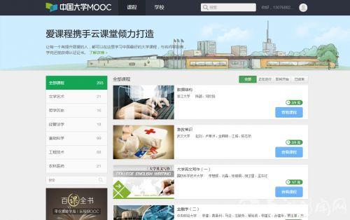 爱课程网中国大学MOOC主页界面
