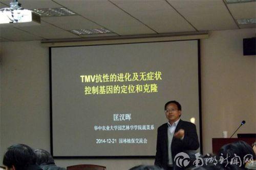匡汉辉教授做报告