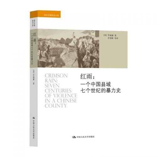 2014年度上榜好书——《红雨》_狮山书架_悦读_南湖新闻网