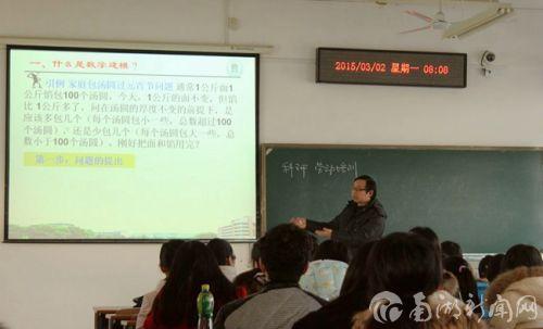 数学建模课堂,汪晓银教授和学生谈创新思维
