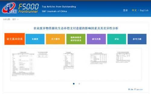 """经管院博士生何可获科技部""""领跑者5000""""论文奖"""
