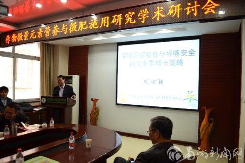 作物微量元素营养与微肥施用研究学术研讨会在我校举行