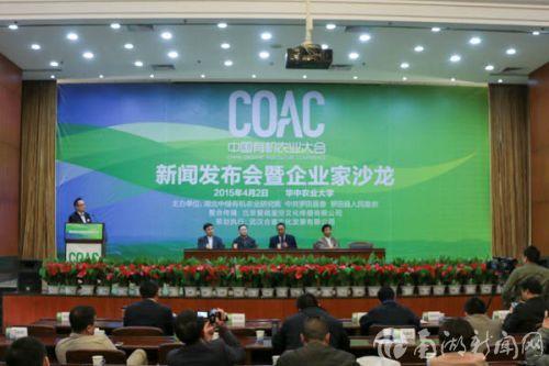 中国有机农业大会新闻发布会在我校召开