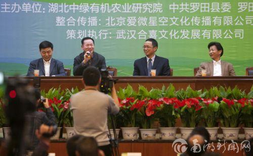 2015中国有机农业大会5月将在罗田举办 朱英国院士出席