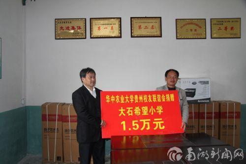 6贵州新葡校友会捐赠爱心款项