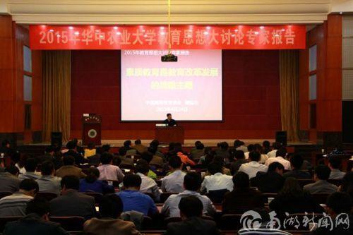 中国高等教育学会会长瞿振元来校作《素质教育是教育改革发展的战略主题》报告