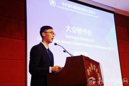 我校举办第六届华中地区模拟联合国大会
