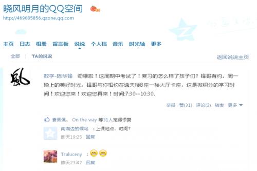 陈华锋老师QQ平台