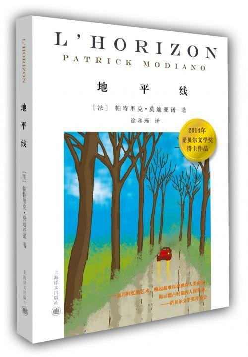 帕特里克·莫迪亚诺作品——《地平线》_狮山书架_悦读_南湖新闻网