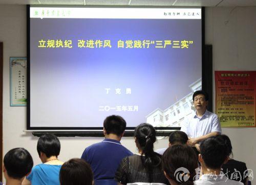"""校医院讲授""""三严三实""""专题党课"""