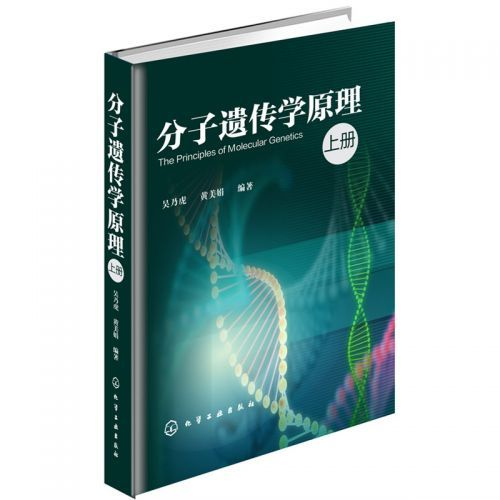 分子遗传学原理