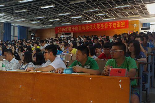 我校举办2015年狮子山菁英学校大学生骨干培训班