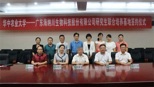 我校与海纳川生物科技公司签订联培协议
