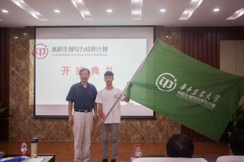 李崇光为LCP初级班授旗-14