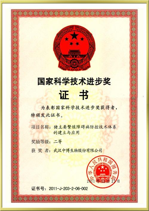2011.12 国家级科技进步二等奖:猪主要繁殖障碍病防控技术体系的建立与应用1