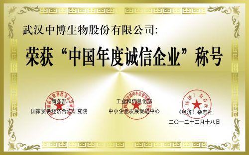 2012.12 中国年度诚信企业2