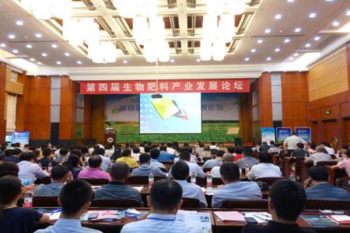 第四届生物肥料产业发展论坛在我校召开