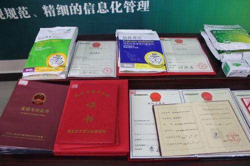 专利证书及荣誉