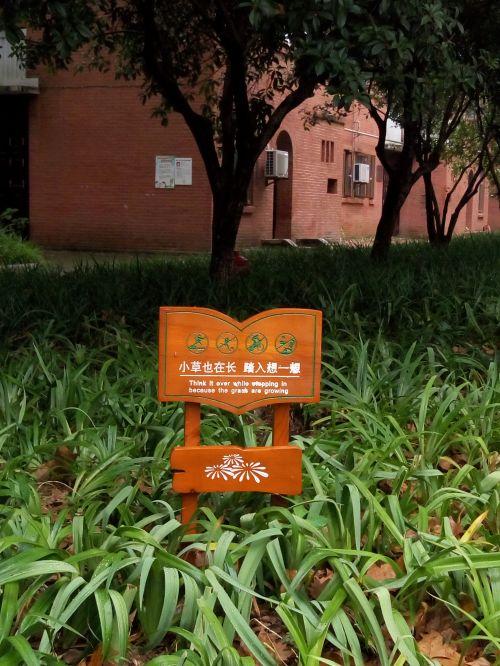 校园随处可见的环境提示牌提醒路人注意保护环境