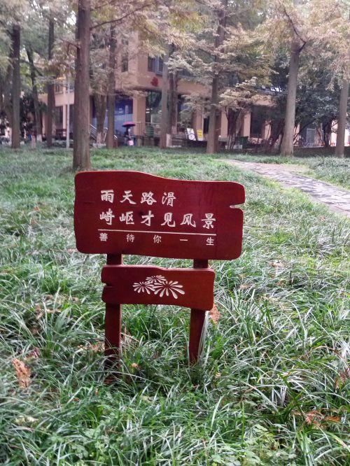竹苑食堂门前树立的环境提示牌