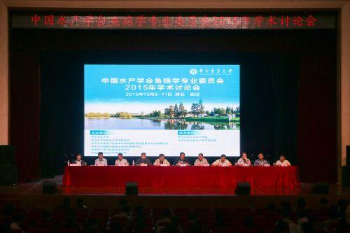 中国水产学会鱼病学术研讨会在校召开
