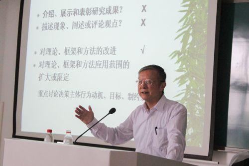 """钟甫宁教授来校谈""""如何构建科学的研究框架"""""""