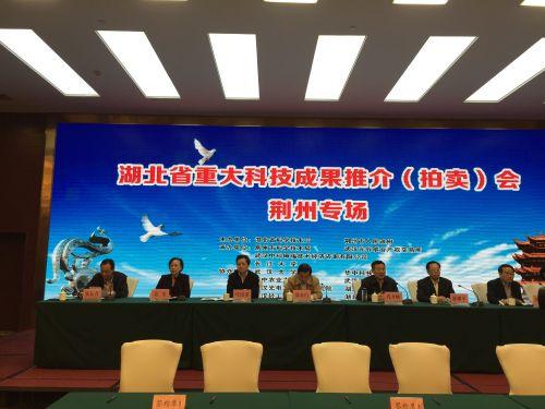 我校参加湖北省重大科技成果荆州专场推介会