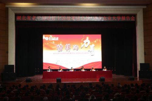 湖北省老干部讲好中国故事报告会在校举办