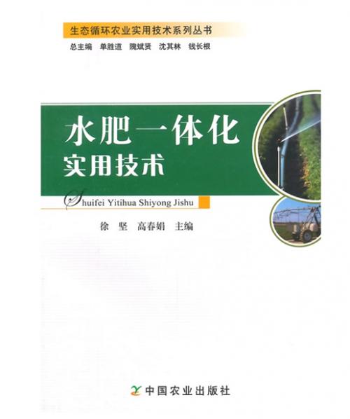 生态农业——《水肥一体化实用技术》_狮山书架_悦读_南湖新闻网