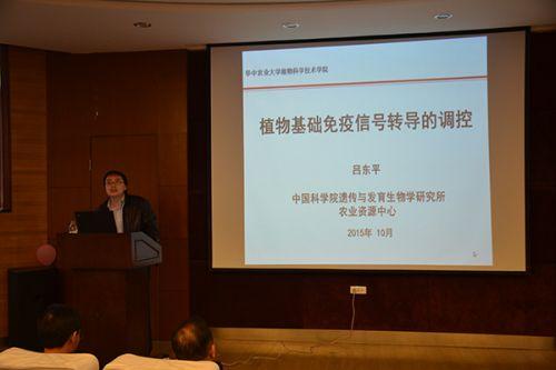 中科院研究员吕东平来校讲解植物免疫系统