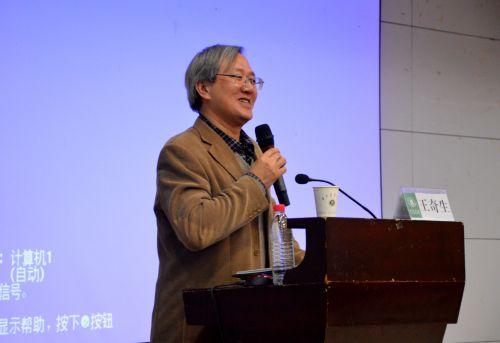"""王奇生做客狮子山讲坛话""""习马相会"""""""