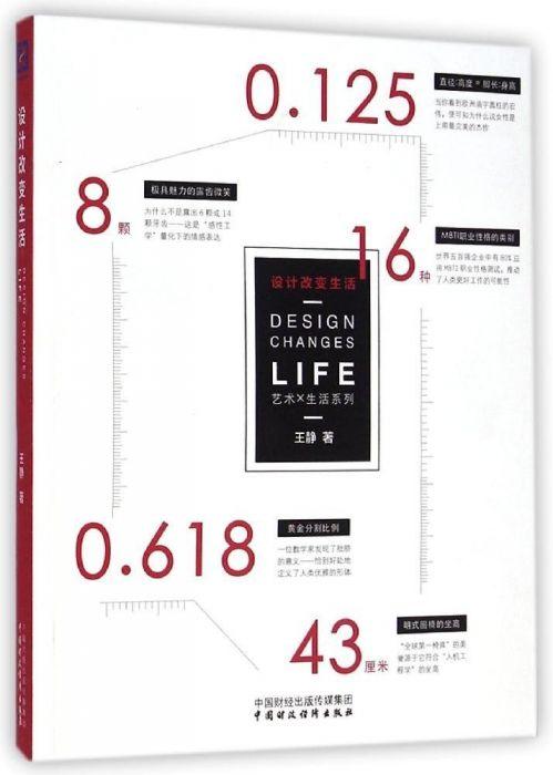 设计改变生活