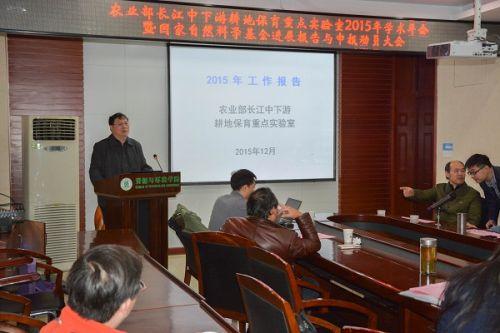 长江中下游耕地保育重点实验室召开学术年会